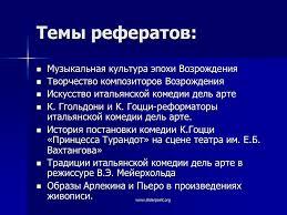 Музыка и театр эпохи Возрождения Презентация Музыка sliderpoint Темы рефератов