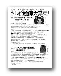 ぼちぼち募集しようかと思うニチマブログ日本マンガ芸術学院