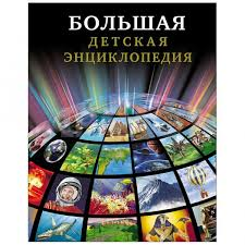 Книга <b>Проф</b>-<b>Пресс Большая</b> детская <b>энциклопедия</b> - IRMAG.RU