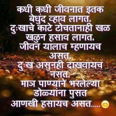 happiness status in marathi