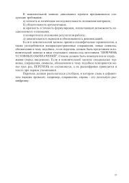 дипломное проектирование  15 К пояснительной записке дипломного проекта предъявляются
