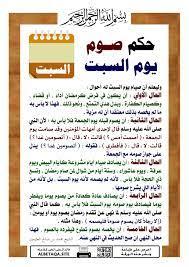 حكم صوم يوم السبت   موقع البطاقة الدعوي