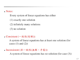 notes every system of linear equations has either 1 exactly one solution 2 infinitely many solutions 3 no solution consistent 一致性 有解 a