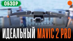 Обзор <b>DJI Mavic 2</b> Pro ▶️ ИДЕАЛЬНЫЙ дрон? - YouTube