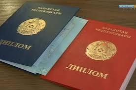 С года вузы РК будут выдавать дипломы собственного образца  С 2021 года вузы РК будут выдавать дипломы собственного образца