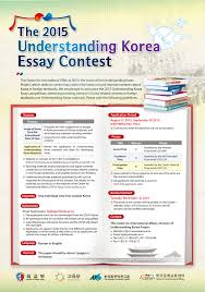 announcement the understanding korea essay contest  붙임 에세이공모포스터 영문 jpg
