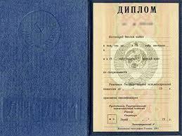 Советский диплом купить диплом СССР в Самаре