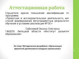 Аттестационная работа Определение особенности организации  Аттестационная работа Краткая характеристика