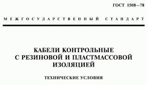 ГОСТ и ГОСТ Характеристики КВВГ КВВГЭ и других  Титульная страница нормативного документа на контрольные кабели ГОСТ 1508 от 1978 года