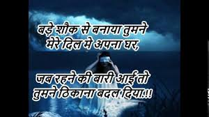 Broken Heart Shayari On Whatsapp Brokenheart Shayari Broken Heart Shayari In Hindi With Image