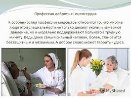 Презентация на тему Моя профессия Медицинская сестра Скачать  7 Профессия доброты и милосердия К особенностям профессии медсестры