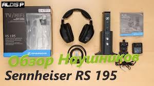 обзор <b>наушников</b>, <b>Sennheiser RS 195</b> - YouTube