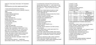 Контрольная работа по истории по теме Россия в первой половине  контрольная работа по истории по теме россия в первой половине 18 века
