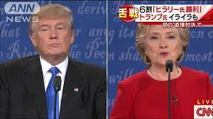 「討論会でのトランプの表情」の画像検索結果