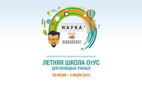Совет молодых учёных ВЦ РАН