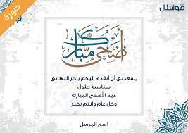 بطاقات تهنئة عيد الأضحى 04