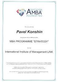 Диплом МВА МИМ ЛИНК Успешное окончание программы подтверждается Дипломом mba установленного образца