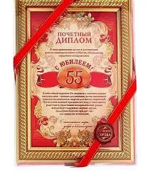 mtsvadba ru студия праздников Маританна диплом 55 лет артикул 1043712