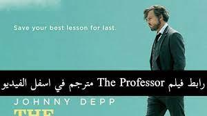 فيلم the professor مترجم - YouTube