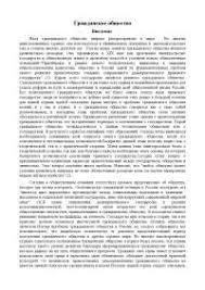 Реферат на тему Гражданское общество docsity Банк Рефератов Реферат на тему Гражданское общество