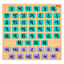 Gujarati Letter To Picture Matching