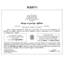 wedding invitation templates and wording Wedding Cards Matter In Tamil wedding invitation wording in tamil font 4 muslim wedding cards matter in tamil