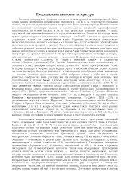 Традиционная японская литература реферат по русской литературе  Скачать документ