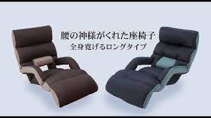 腰 の 神様 が くれ た 座 椅 子