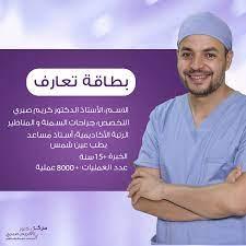 الأستاذ... - مركز دكتور كريم صبري لجراحات السمنة والمناظير