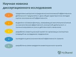Презентация на тему Повышение экономической эффективности  4 Научная новизна диссертационного