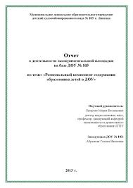 Детский сад № г Липецк Отчет о деятельности  20130925 103