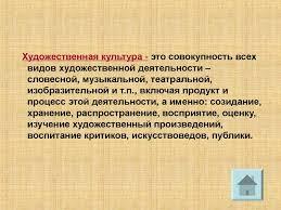 Художественная культура народов России второй половины xix века  Художественная культура это совокупность всех видов художественной деятельности словесной музыкальной театральной изобразительной и т п