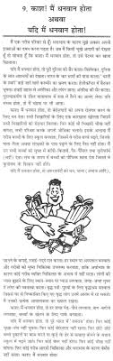 sample essay millionaire speech on if i were a millionaire in hindi