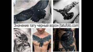 значение тату черный ворон факты и фото для сайта Tatufotocom