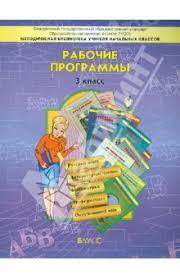 Книга Образовательная система Школа Рабочие программы  Образовательная система Школа 2100 Рабочие программы 3 класс Пособие для учителей