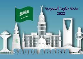 منحة حكومة السعودية 2022   ممولة بالكامل • منح حول العالم