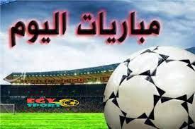 جدول يلا كورة مواعيد مباريات اليوم الأحد 23-5-2021 والقنوات الناقلة