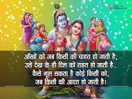 Hindi God Shayari Wallpapers, Images HD ...