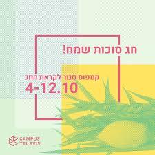 google tel aviv campus. no automatic alt text available google tel aviv campus