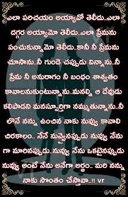 My Quotes Miss You Love Quotes In Telugu Life Quotes 100 Days