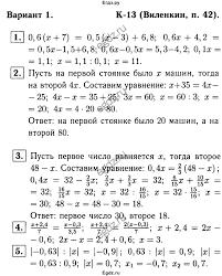 Решение контрольная работа Виленкин К №В по Математике   контрольная работа Виленкин К 13 В1 ГДЗ решебник №1 по математике 6 класс дидактические материалы А