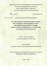 Диссертация на тему Организационно экономические аспекты  Диссертация и автореферат на тему Организационно экономические аспекты лекарственного обеспечения субъекта Российской Федерации в