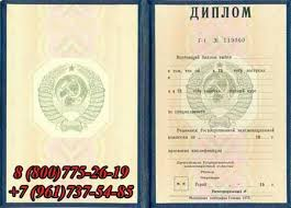 Купить диплом Продажа дипломов и аттестатов volgogradiplom at   Купить диплом вуза · Купить диплом СССР
