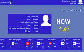 """الرابط الرسمى نتائج البكالوريا 2021 حسب الاسم عبر موقع وزارة التربية السورية  """"نتائج امتحانات الشهادة الثانوية دورة 2021"""""""