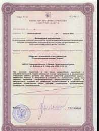 Лицензии дипломы