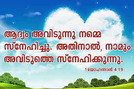 If you are looking for religious birthday wishes to send to a loved one celebrating the special day on which god brought them onto this earth, you are in luck! 46 Malayalam Bible Quotes Ideas In 2021 Bible Quotes Bible Bible Quotes Malayalam