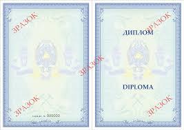 Документы об образовании ДонНТУ Приложения к дипломам о высшем образовании европейского образца печатаются на листах плотной бумаги формата 297 х 420 мм соединенных между собой посередине