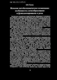 Репозиторий ВГУ Женские катойконимические номинации особенности  УДК 801 313 5 476 5 В М