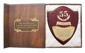 Плакетка лет Плакетка наградная на юбилей 55 лет
