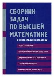 """Купить книгу Письменный Дмитрий Трофимович """"Сборник задач ..."""